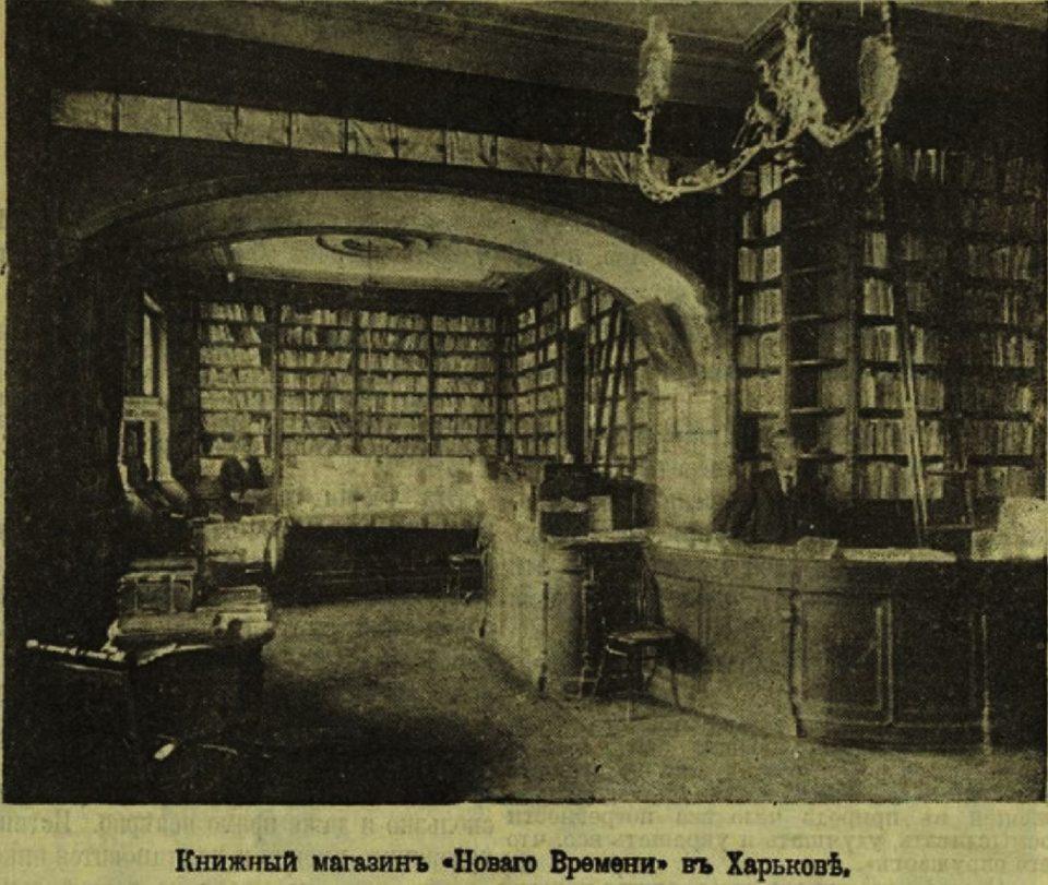 003.Harkovskj-magazin
