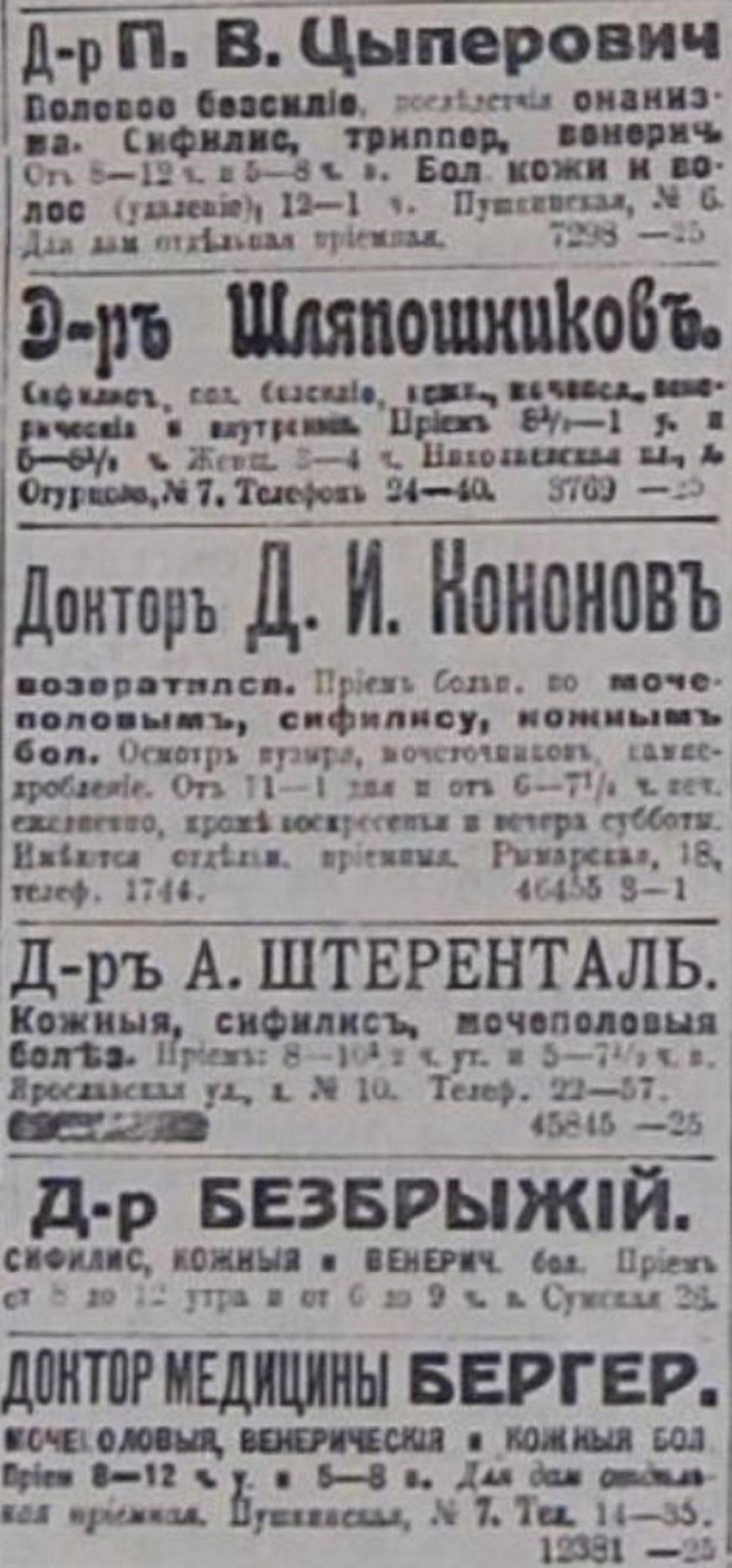 006.Harkovskie-obyavy